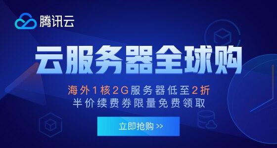 【腾讯云】香港CN2线路,2核4G服务器低至2折起