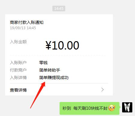简单赚 :每天刷10块钱 不封号?提现秒到?插图(1)