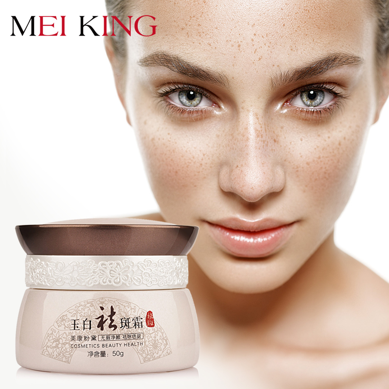 MEIKING Freckle Removal Cream Brighten Whitening Anti-Aging Day Cream Skin Care Remove Sunburn Pigmentation Chloasma Cream 50g