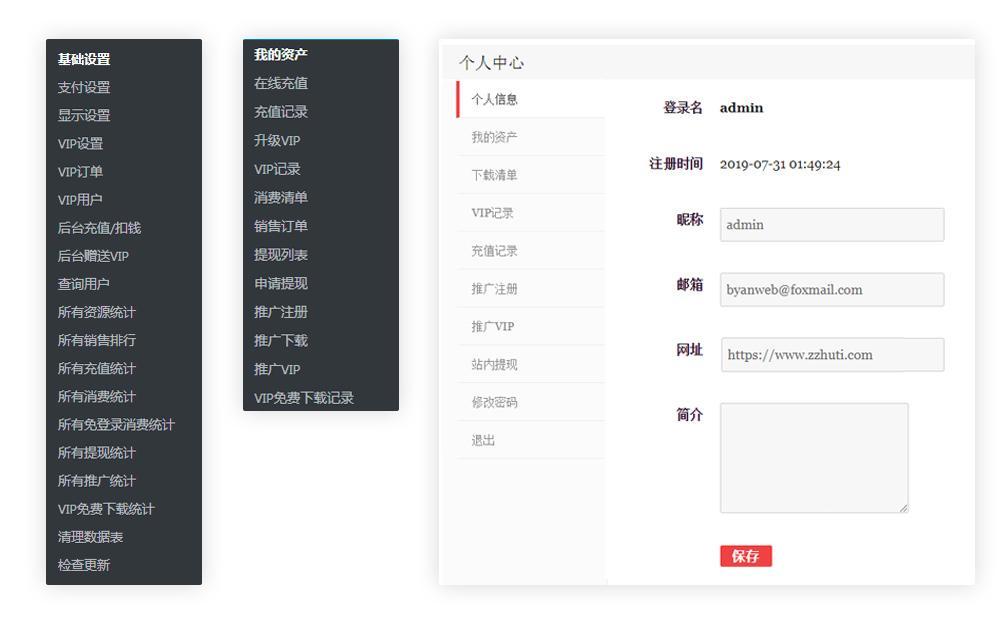 ErphpDown9.6.5会员收费下载wordpress插件/美化/卡密批量生成/积分功能