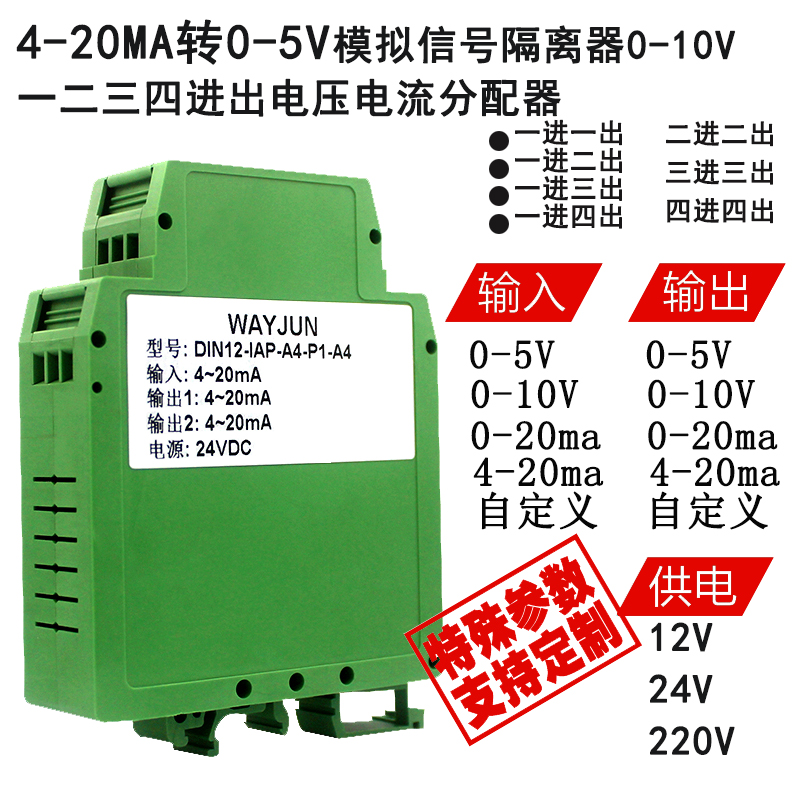 4-20MA to 0-5V Analog Signal Isolator 0-10V One, Two, Three, Four Input and Output Voltage and Current Distributor