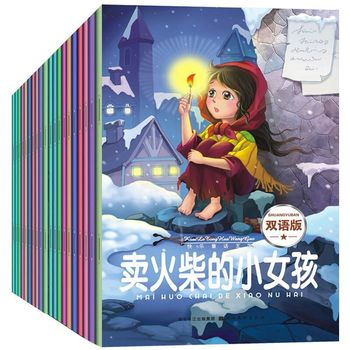 20 Pcs/Set Chinese-English Children's Picture Book Children Kids Baby Fairy Tale Books 0-6Age Parent-Child Education Story Book 20 pcs set chinese english children s picture book children kids baby fairy tale books 0 6age parent child education story book