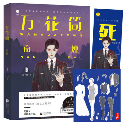 Death Kaleidoscope Nan Zhu Dult Love Network Novels Fiction Book 2019 New