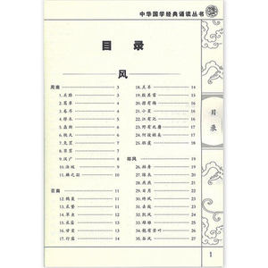 Image 2 - Kitap şarkıları Shi Jing (klasik şiir çin klasikleri kitaplar ile Pinyin
