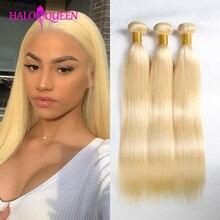 HALOQUEEN 613 пучков 1/3 шт блонд прямые бразильские волосы пучки человеческих волос для наращивания пучки волос Remy 10-30 дюймов