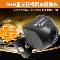 Hohe definition AHD Rück Kamera Sternenlicht Nachtsicht Rück Video Stecker Rückansicht Webcam|Fahrzeugkamera|   -