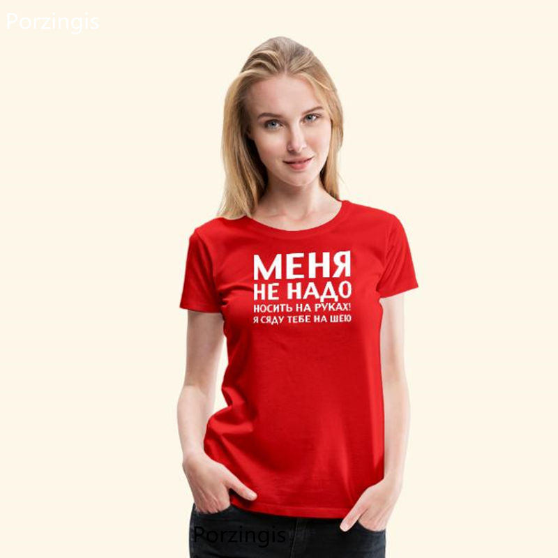 Female T-shirt I Don't Have To Carry It On My Hands Russian Inscription Printed Women's Tshirt Summer Harajuku Tees For Lady