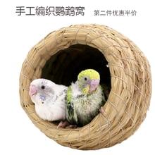 Straw Bird Cage Nest Peony Parrot Winter Breeding Box Tools  Bird Egg Nest