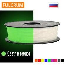 חומרים זורח!!! FULCRUM PLA ABS PETG נימה עבור 3D מדפסת 1.75mm 1KG 0.5KG/חינם מפני Ruassia
