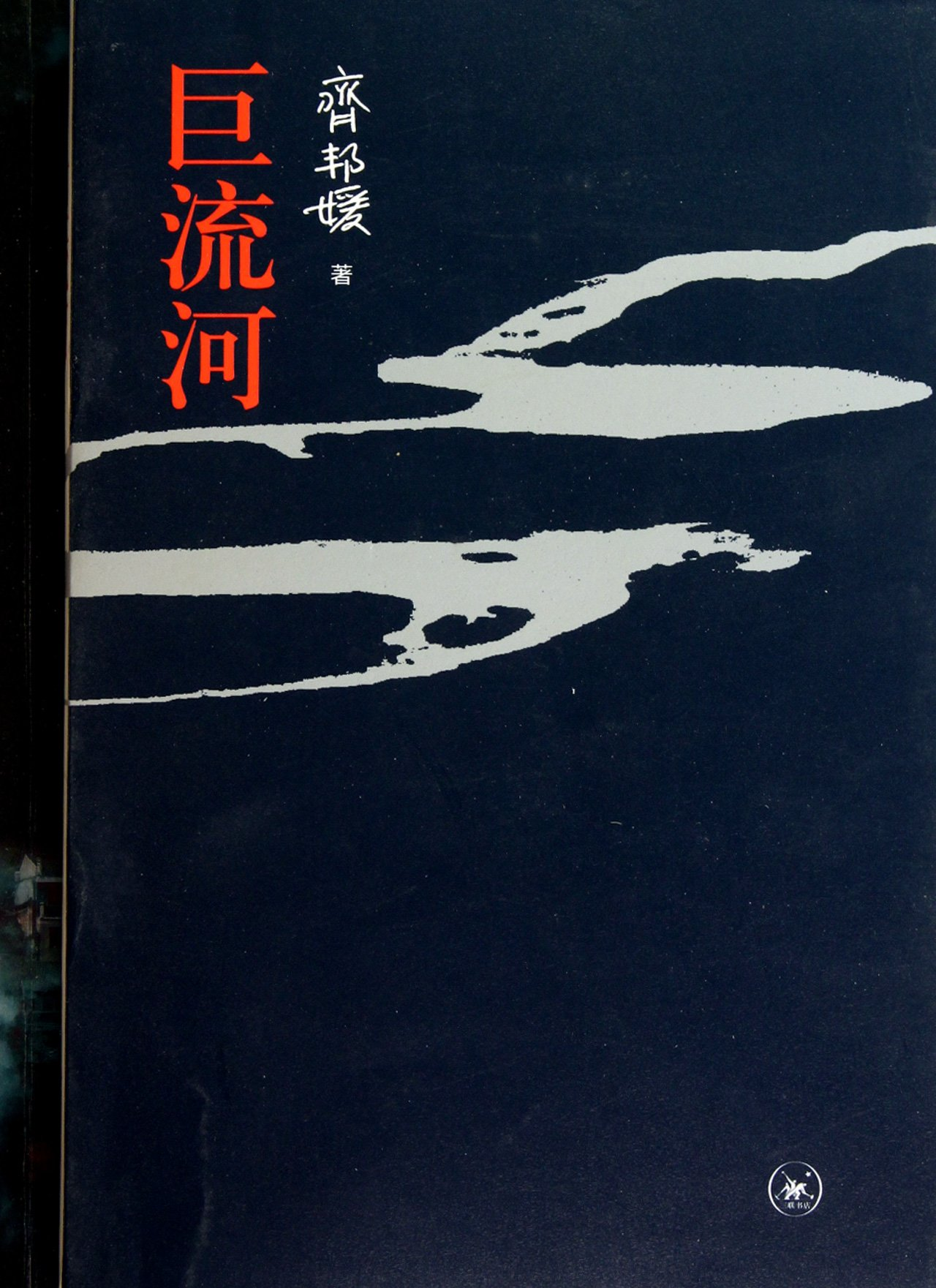 A Grand River (Chinese Edition)
