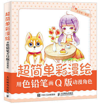 draw Q version of anime characters with color pencils Super simple color drawing book