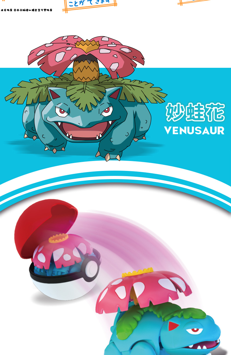 Deformable Pokemon Toy 13