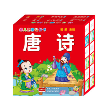 Tang poetry Early Learning Cards Children's Books Picture Reading Literacy Cards Children Baby Books Books