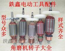 цены Power tool accessories Angle grinder accessories Angle grinder motor Angle grinder rotor