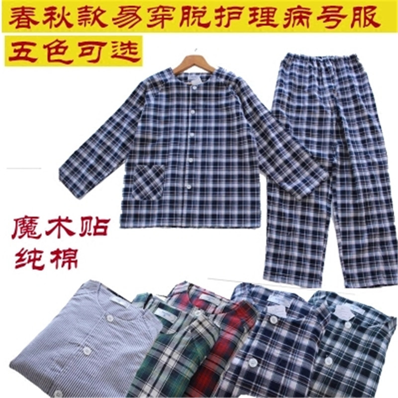 Pure Cotton Breathable Easy To Wear Off The Paralysis Patients Bed Care Clothes For The Elderly Patients Wear Fracture Clothing
