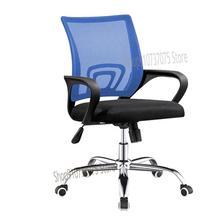 Офисное кресло простой Лифт вращающееся кресло задняя сотрудников стул для сотрудников компьютерный стул для дома кресла посылка почтой
