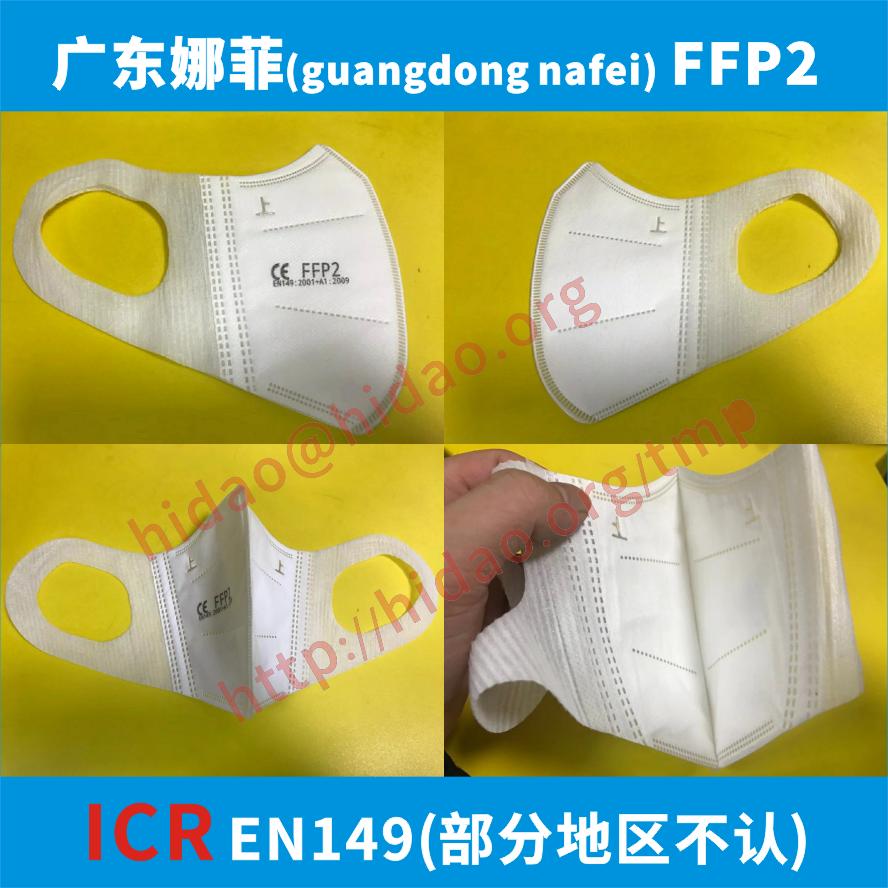 广东娜菲 FFP2 [ICR]