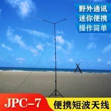 Antena de ondas curtas portátil da multi faixa da antena de JPC 7 mini buddipole