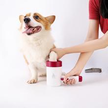 Dog automatic foot washing artifact cat dog foot washing cup claw cleaning  foot washing device pet foot washing cup