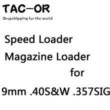 Тактический универсальный загрузчик журналов 9 мм 40s & w 357sig