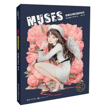 Musas-libro para colorear de Dadachyo, pintura bonita de chica, libro de dibujo de línea de Anime, libro de grafitis para estudiantes y adultos
