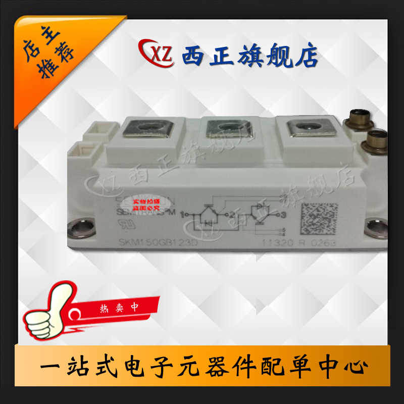 SKM150GB124D