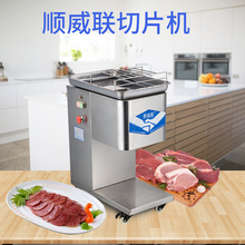 Slicer Fresh Electric Meat Slicer Food Processing Cutting Machine Stainless Steel Meat Slicer Cutter 110/v220V 750W 1PC
