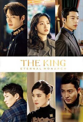 国王:永远的君主 海报