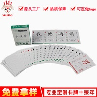 Wangjing Learning Playing Cards Customizable Adult Learning Card Entertainment Party Game Card Customizable Manufacturers