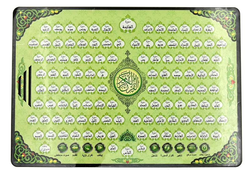 Whole Holy Quran Arabic Electronic Learning Machine Muslim Learning Koran  Surah Tablet Toy Pad Educational Toys Gift for Kids