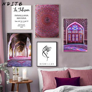 Allah Islamic Wall Art Poster Mosque Architecture Canvas Print Religion Muslim Canvas Painting Arabic Calligraphy Picture