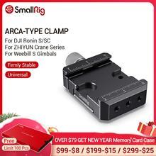 SmallRig Arca השחרור המהיר קלאמפ עבור DJI ללא מעצורים S/ללא מעצורים SC ו ZHIYUN סדרת מנוף/Weebill S Gimbals Arca Baseplate  2506