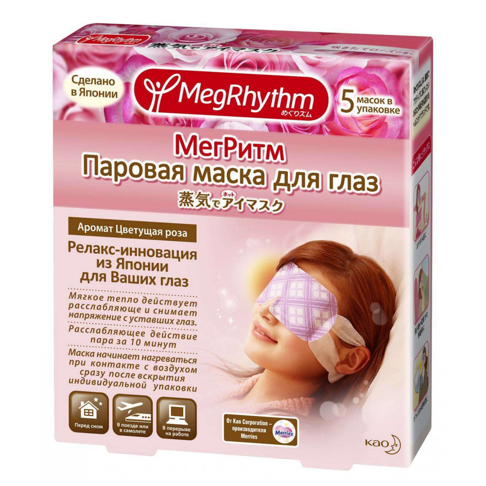 Beauty & Health Skin Care Eyes Care Eyes Creams MegRhythm 252549 цена