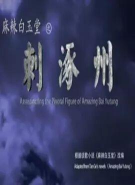 麻辣白玉堂之刺涿州