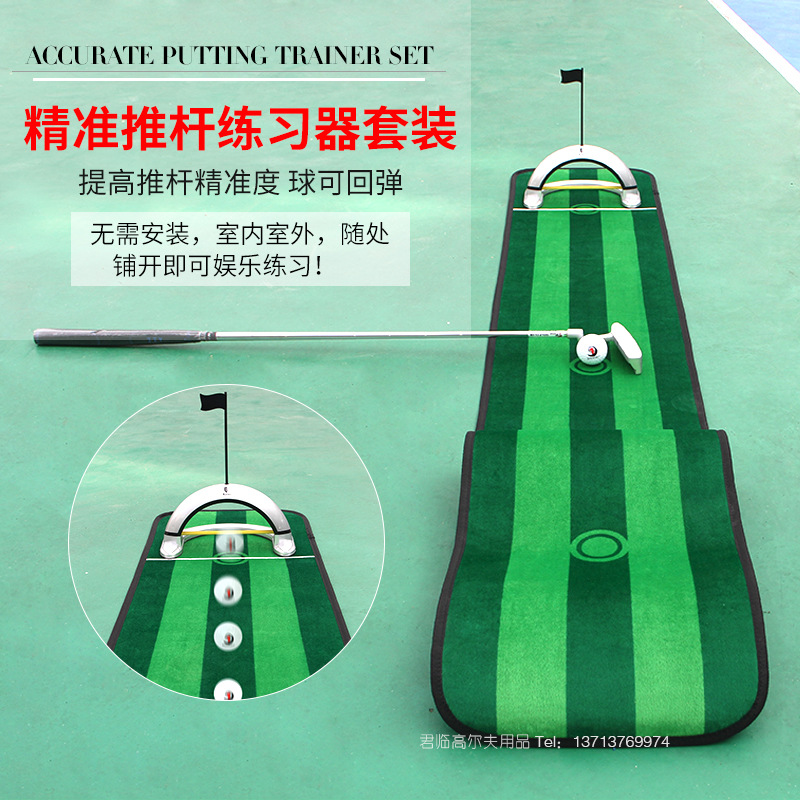 New Products Golf Precision Putter Practice Device Set With 2m Blanket Improve Push Rod Accuracy Green Lian Xi Tan