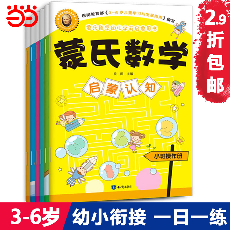 Pre-school Enlightenment Books A Full Set Of One-day Training Pinyin Spelling Training Mathematical Thinking Training Story Book