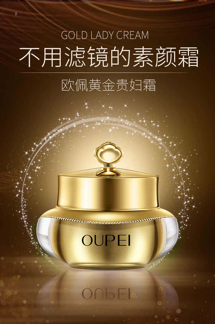OUPEI Gold noble woman cream conceals blemishes, blocks pores, protects, isolates, moisturizes, whitens and brightens skin