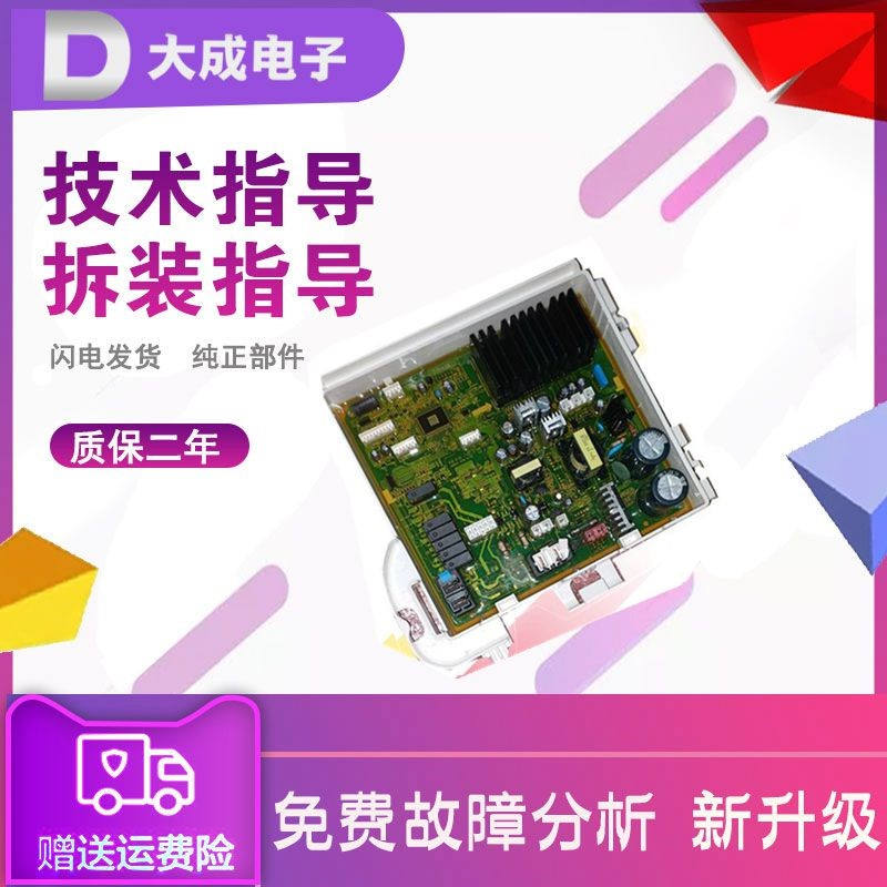 DC92-00266C Samsung frequency conversion board DC92-00266C A N Q DC92-00315R Q DC92-00531AC 247DE washing machine computer board