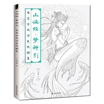 Chinese Coloring Book Line Sketch Drawing Textbook Ancient Beauty Painting-book neal s yard beauty book
