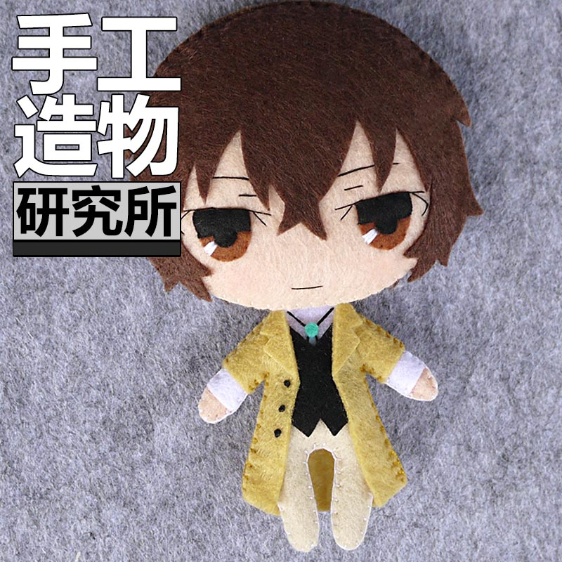 100% Handmade Cute Japan Anime Bungo Stray Dogs Plush Stuffed Keychain Doll Osamu Dazai DIY Material Tools  Toy Bag Hanging Gift