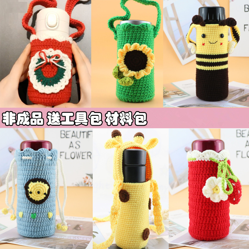 Hand made water cup sheath DIY package kill time gift   knitting DIY Crochet material bag birthday present