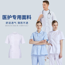 Men and women white coat doctor uniform thin summer split suit stomatologist nurse short sleeve two-piece suit