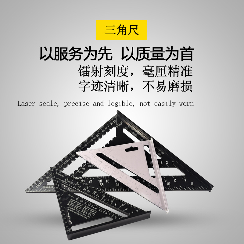 Imperial And Metric Triangle Ruler 90-Degree Wide Bottom Thick Square Aluminium Alloy Triangle Woodworking L-square 45-Degree Sq