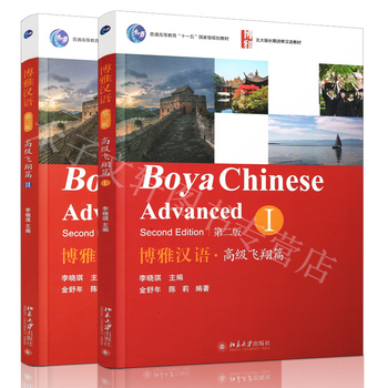 2 Books/Set Boya Chinese Advanced Learn Chinese Textbook Foreigners Learn Chinese Second Edition Volume 1+2 chinese english bilingual students textbook chinese for foreigners with cd a complete guide to morden chinese school supplise
