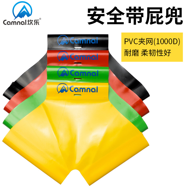 Camnal Kan Le Cushion Seat Cushion Fart Pocket Wear-Resistant Rescue Adventure Equipment Caving Rock Climbing Canyoning Wading