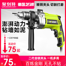 Germany Shibaura Electric Drill Impact Drill Home 220 V Multi-functional Electric Pistol Drill Electric drill electric hitachi d10vg