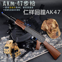 Ren xiang AK47 Facelift AKM Model Water Gun Jedi Chicken Adult Electric Firing for the Bomb under CS Toy