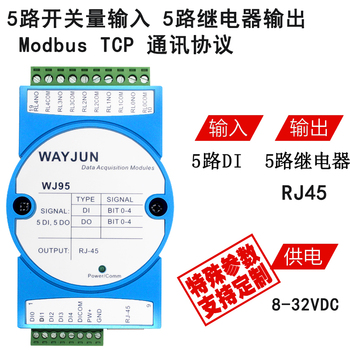Five-way DI Switch Volume Five-way DO Relay Modbus TCP Remote IO Module Internet of Things Acquisition Module