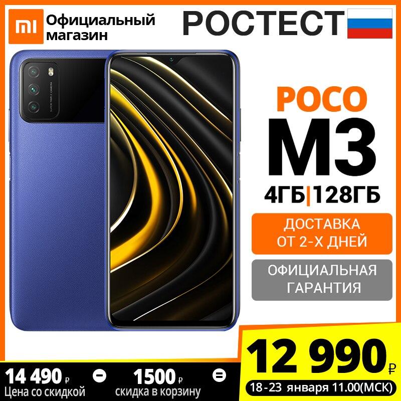 Смартфон POCO M3 4 + 128ГБ RU,[Ростест, Доставка от 2 дня, Официальная гарантия]