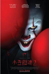 小丑回魂2[HD1080P中字]